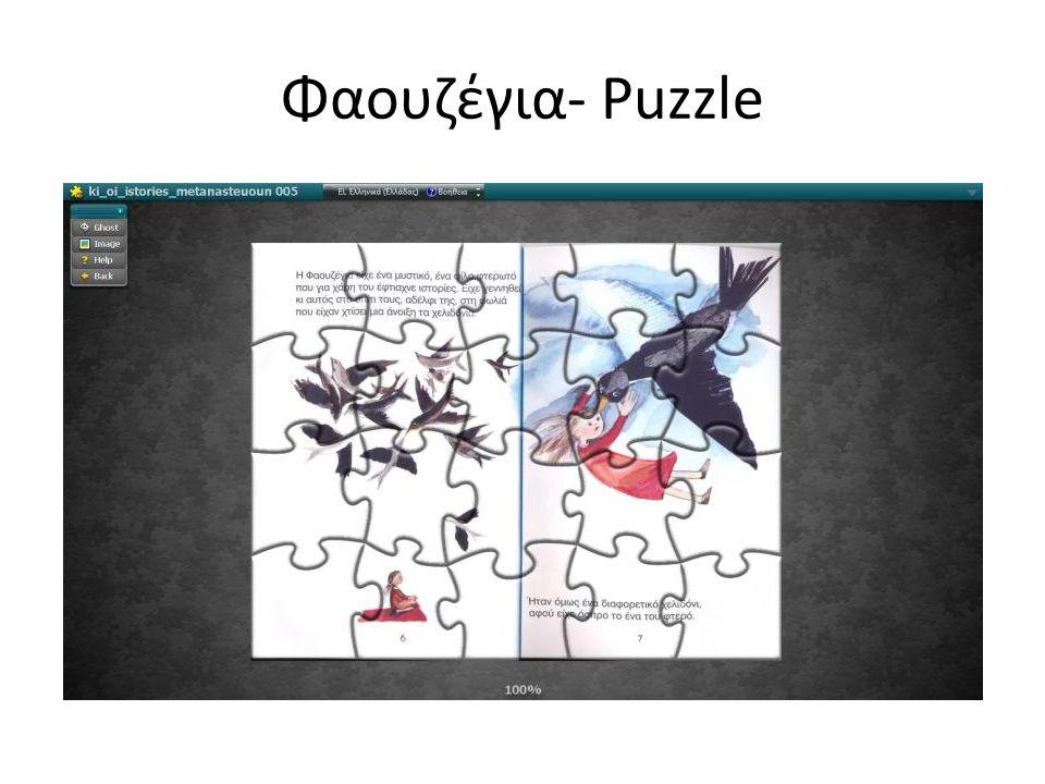 Φαουζέγια- Puzzle
