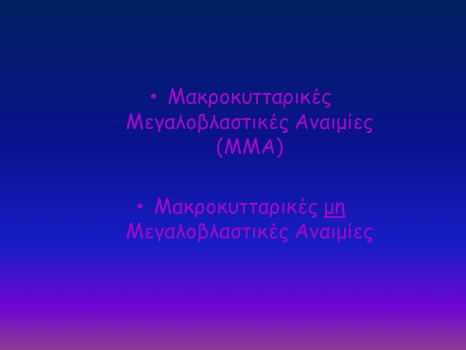 Μακροκυτταρικές Μεγαλοβλαστικές Αναιμίες (ΜΜΑ)
