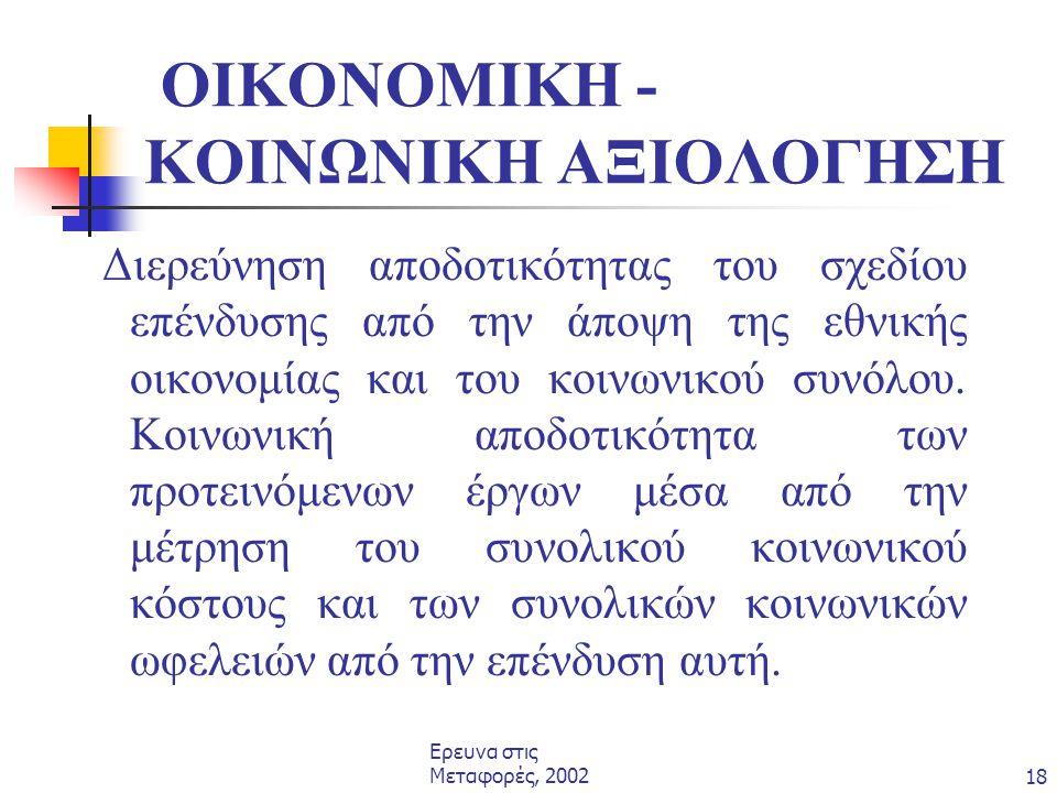 ΟΙΚΟΝΟΜΙΚΗ - ΚΟΙΝΩΝΙΚΗ ΑΞΙΟΛΟΓΗΣΗ