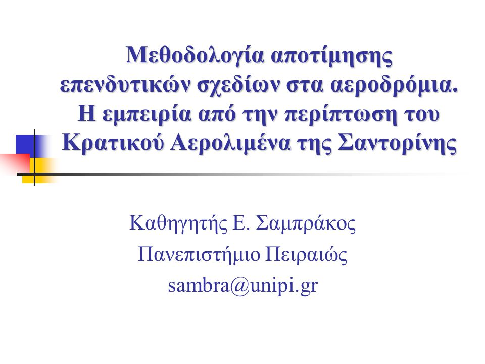 Καθηγητής Ε. Σαμπράκος Πανεπιστήμιο Πειραιώς sambra@unipi.gr