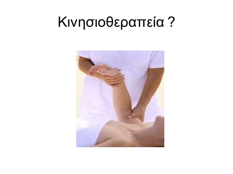 Κινησιοθεραπεία