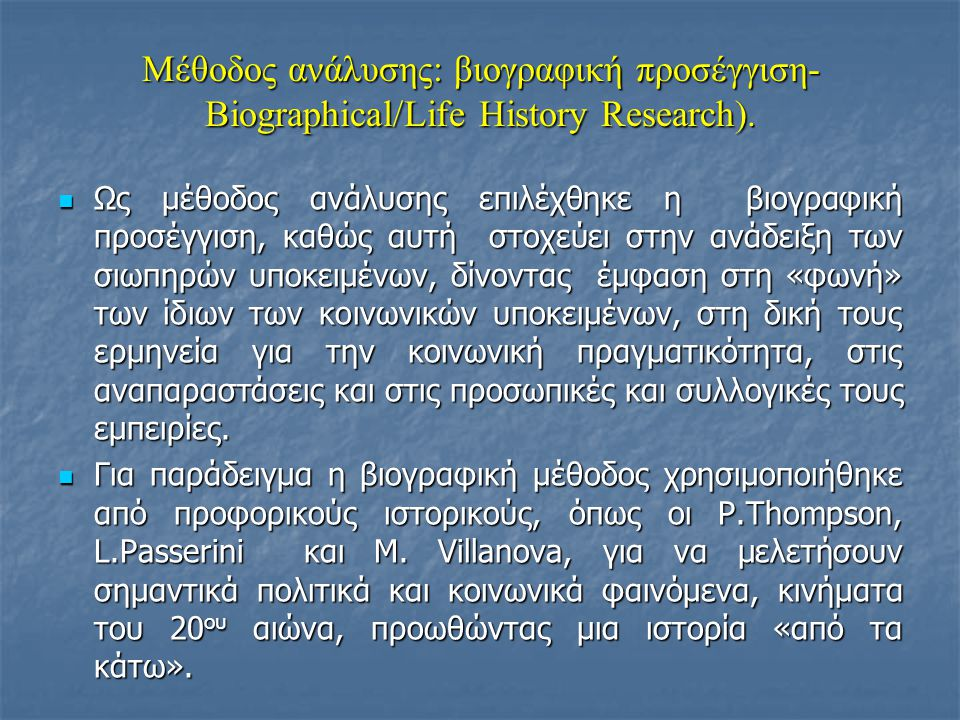 Μέθοδος ανάλυσης: βιογραφική προσέγγιση-Biographical/Life History Research).