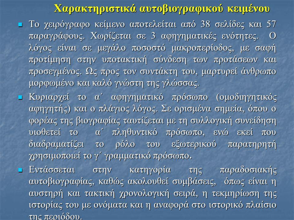 Χαρακτηριστικά αυτοβιογραφικού κειμένου