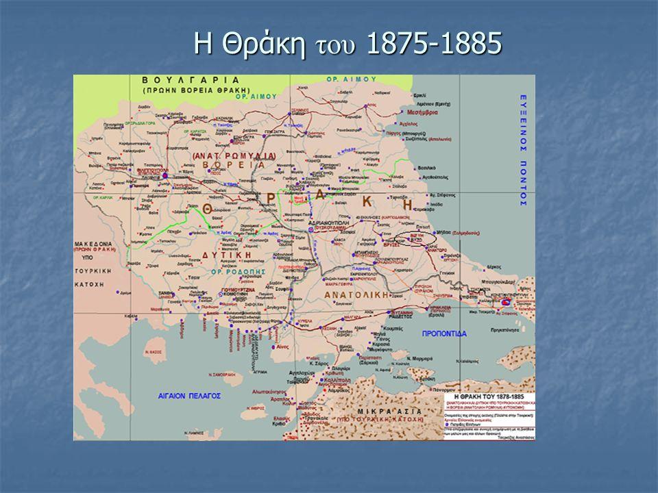 Η Θράκη του 1875-1885