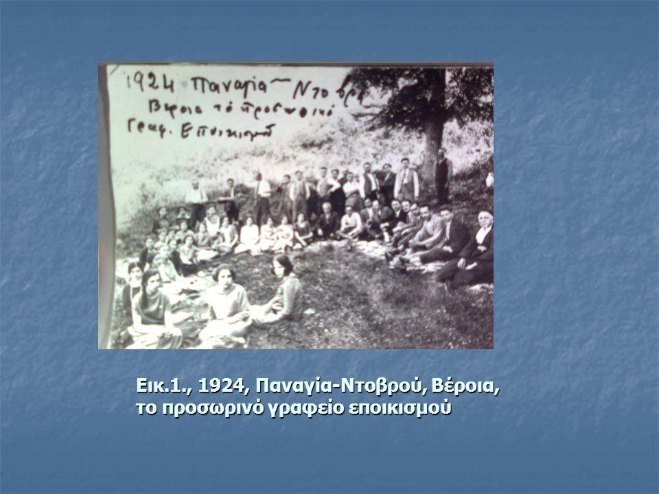 Εικ.1., 1924, Παναγία-Ντοβρού, Βέροια, το προσωρινό γραφείο εποικισμού