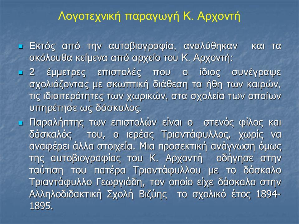 Λογοτεχνική παραγωγή Κ. Αρχοντή