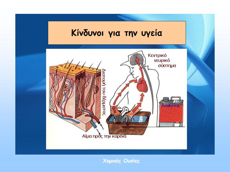 Κίνδυνοι για την υγεία Χημικές Ουσίες