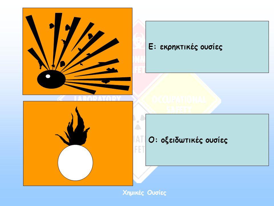 Ε: εκρηκτικές ουσίες Ο: οξειδωτικές ουσίες Χημικές Ουσίες
