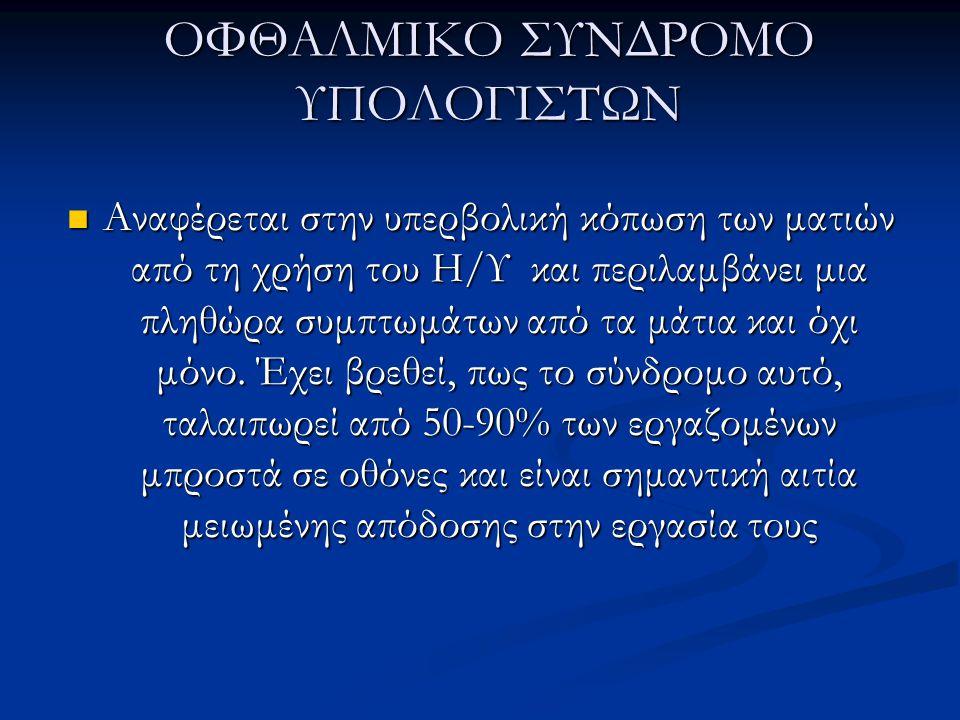 ΟΦΘΑΛΜΙΚΟ ΣΥΝΔΡΟΜΟ ΥΠΟΛΟΓΙΣΤΩΝ