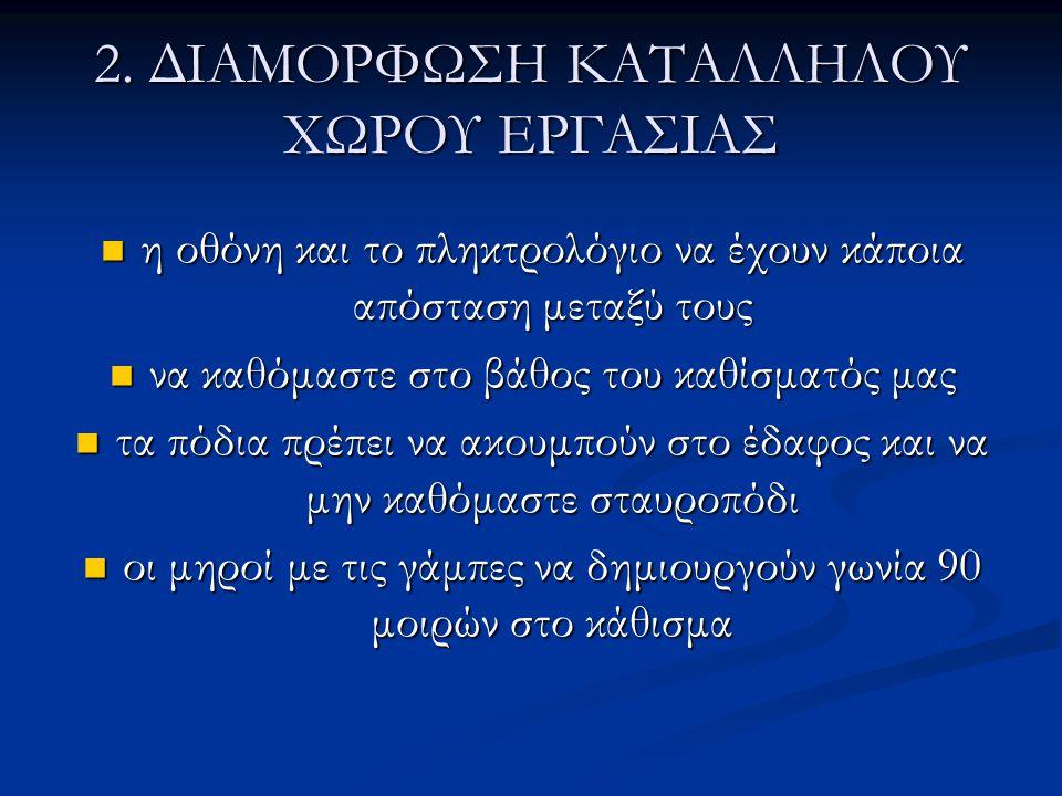 2. ΔΙΑΜΟΡΦΩΣΗ ΚΑΤΑΛΛΗΛΟΥ ΧΩΡΟΥ ΕΡΓΑΣΙΑΣ