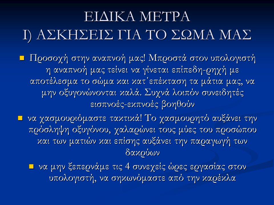 ΕΙΔΙΚΑ ΜΕΤΡΑ Ι) ΑΣΚΗΣΕΙΣ ΓΙΑ ΤΟ ΣΩΜΑ ΜΑΣ