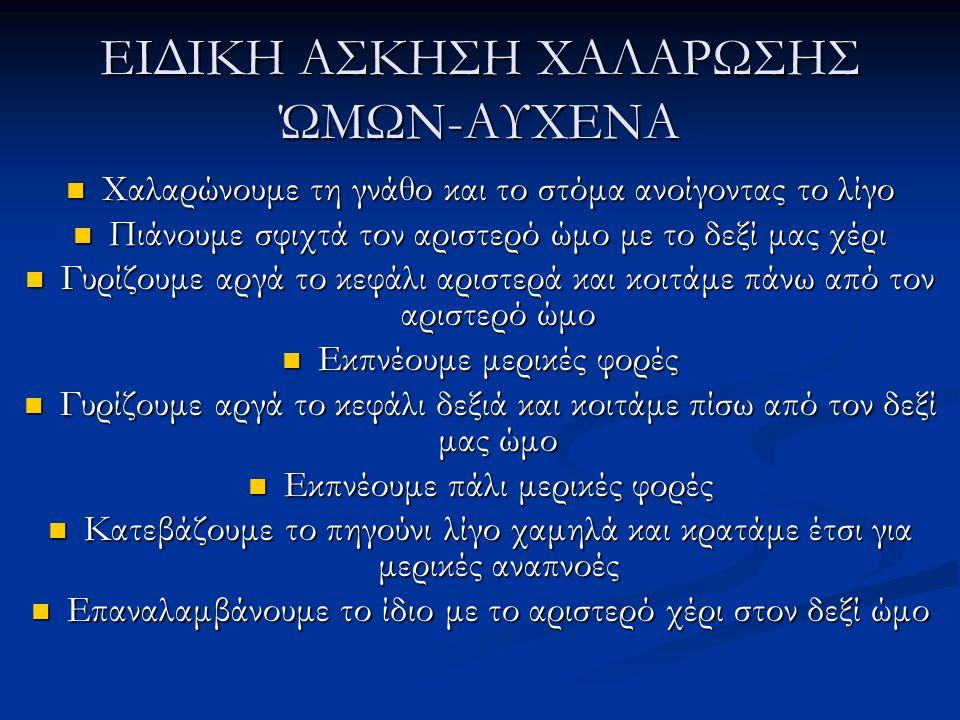 ΕΙΔΙΚΗ ΑΣΚΗΣΗ ΧΑΛΑΡΩΣΗΣ ΏΜΩΝ-ΑΥΧΕΝΑ