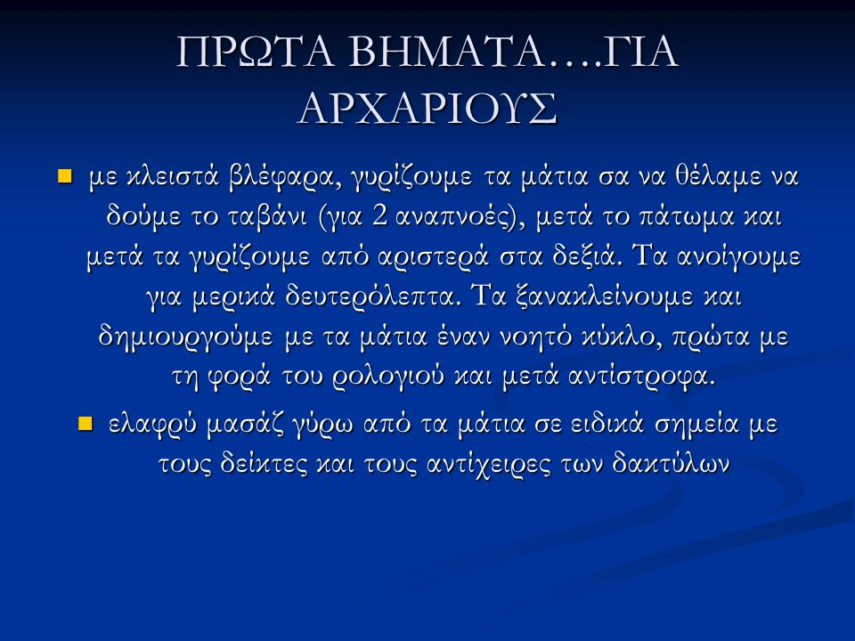 ΠΡΩΤΑ ΒΗΜΑΤΑ….ΓΙΑ ΑΡΧΑΡΙΟΥΣ