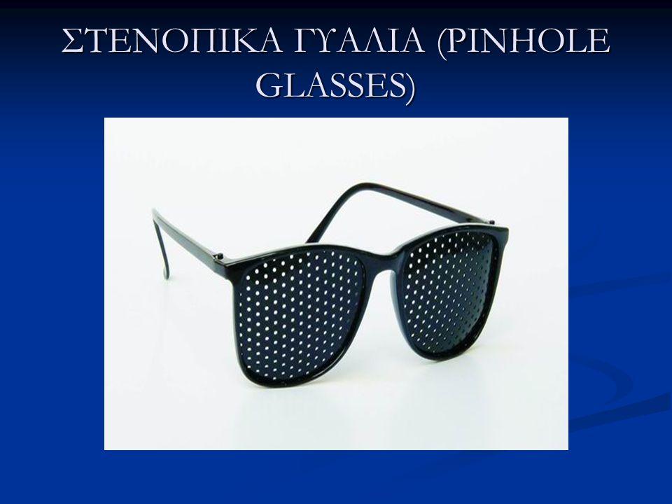 ΣΤΕΝΟΠΙΚΑ ΓΥΑΛΙΑ (PINHOLE GLASSES)