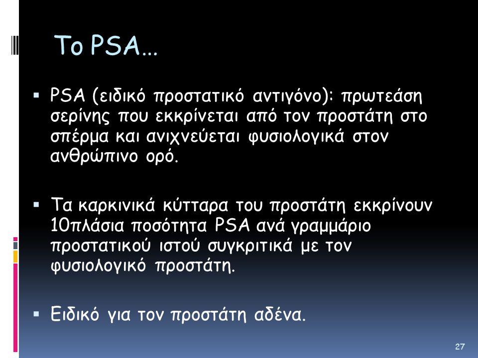 Το PSA…