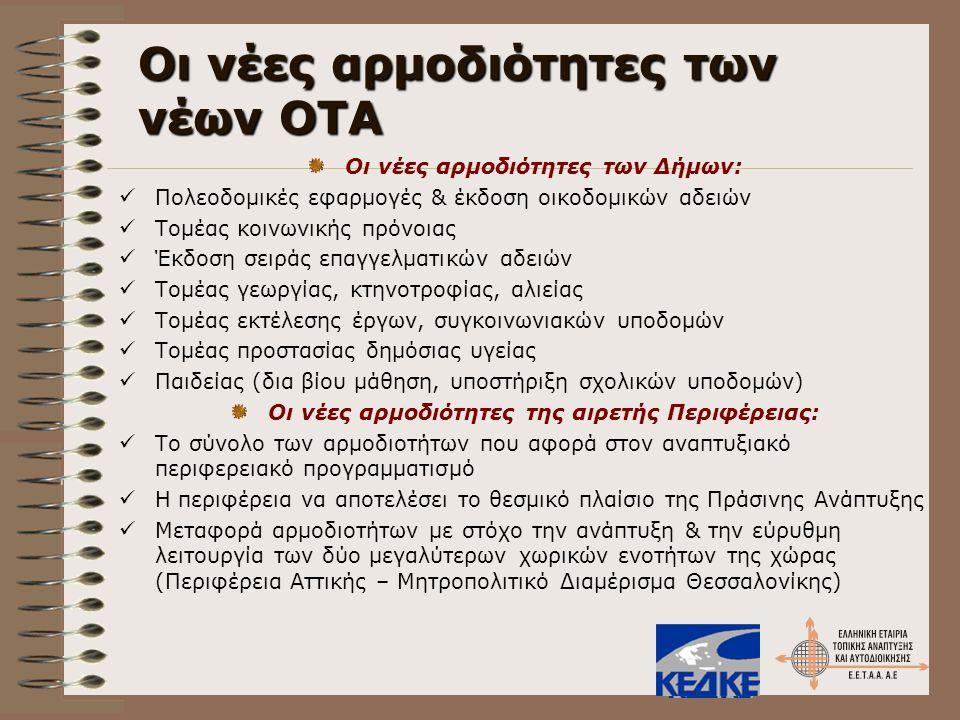 Οι νέες αρμοδιότητες των νέων ΟΤΑ