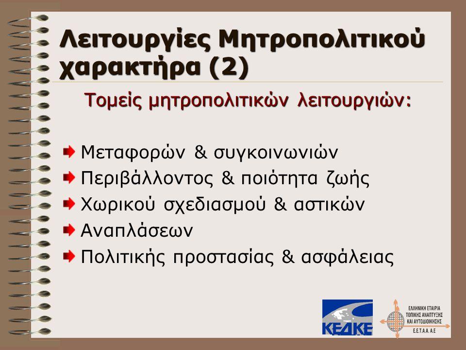 Λειτουργίες Μητροπολιτικού χαρακτήρα (2)