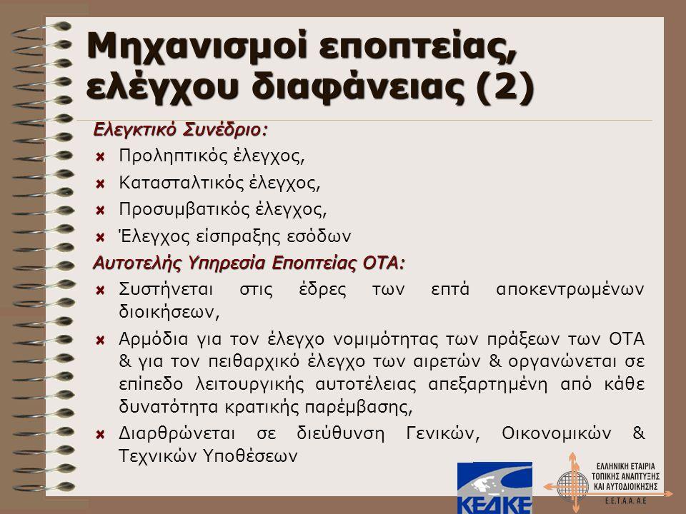 Μηχανισμοί εποπτείας, ελέγχου διαφάνειας (2)