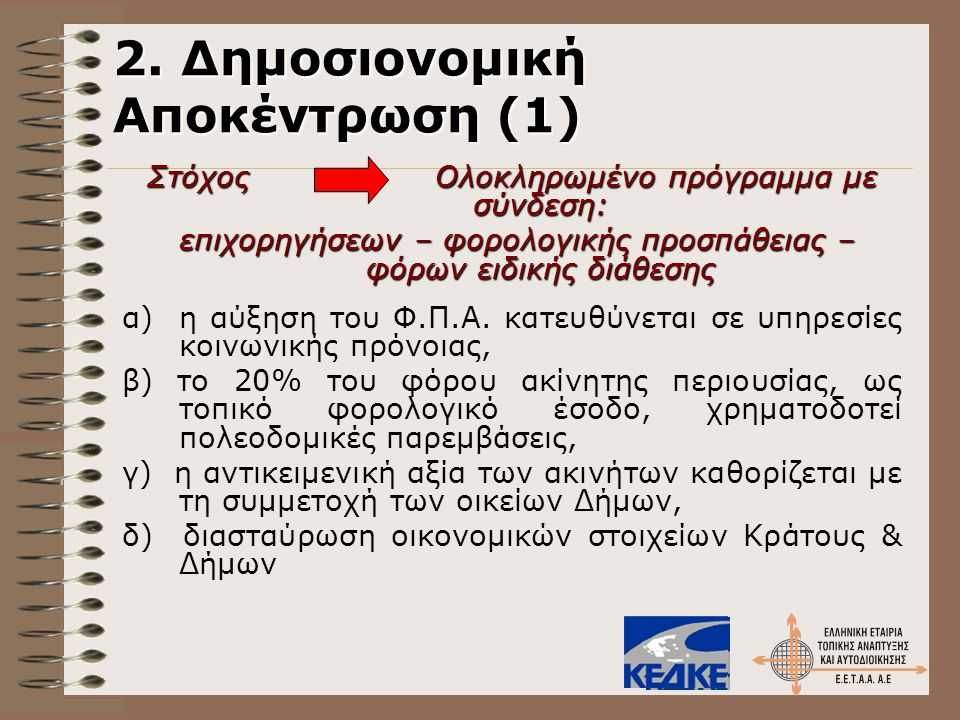 2. Δημοσιονομική Αποκέντρωση (1)
