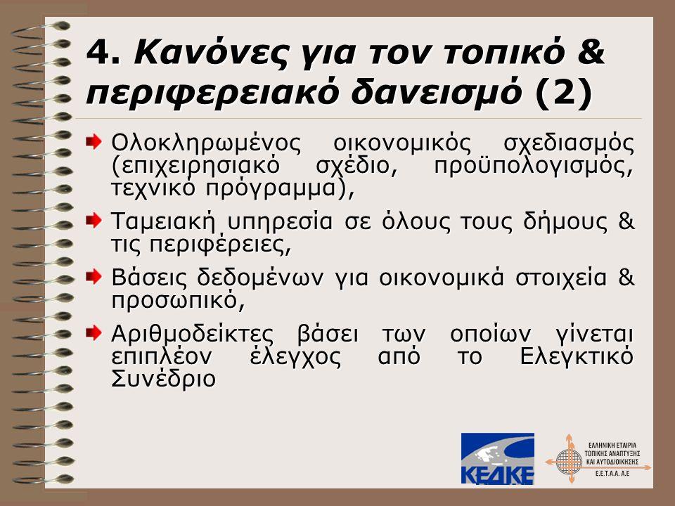 4. Κανόνες για τον τοπικό & περιφερειακό δανεισμό (2)