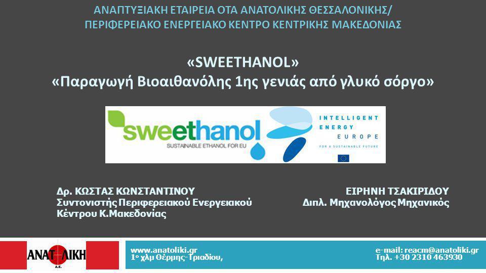 «SWEETHANOL» «Παραγωγή Βιοαιθανόλης 1ης γενιάς από γλυκό σόργο»