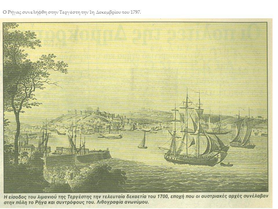 Ο Ρήγας συνελήφθη στην Τεργέστη την 1η Δεκεμβρίου του 1797.