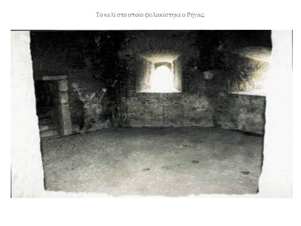 Το κελί στο οποίο φυλακίστηκε ο Ρήγας.