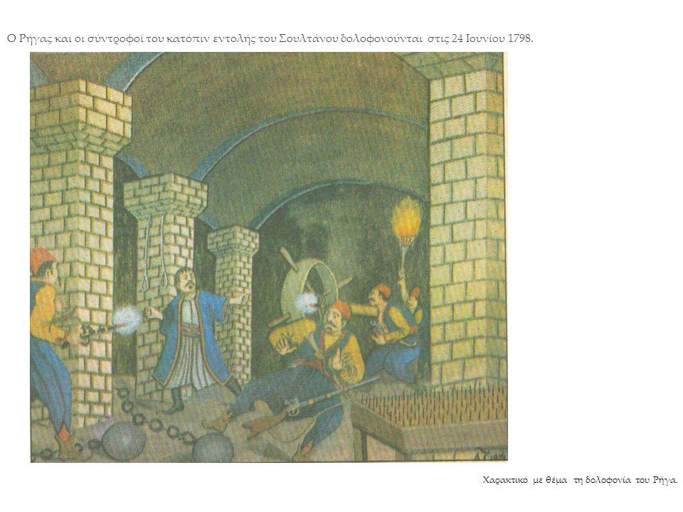 Ο Ρήγας και οι σύντροφοί του κατόπιν εντολής του Σουλτάνου δολοφονούνται στις 24 Ιουνίου 1798.
