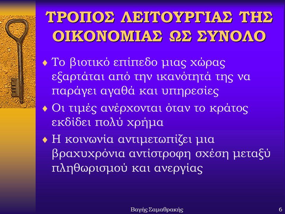ΤΡΟΠΟΣ ΛΕΙΤΟΥΡΓΙΑΣ ΤΗΣ ΟΙΚΟΝΟΜΙΑΣ ΩΣ ΣΥΝΟΛΟ