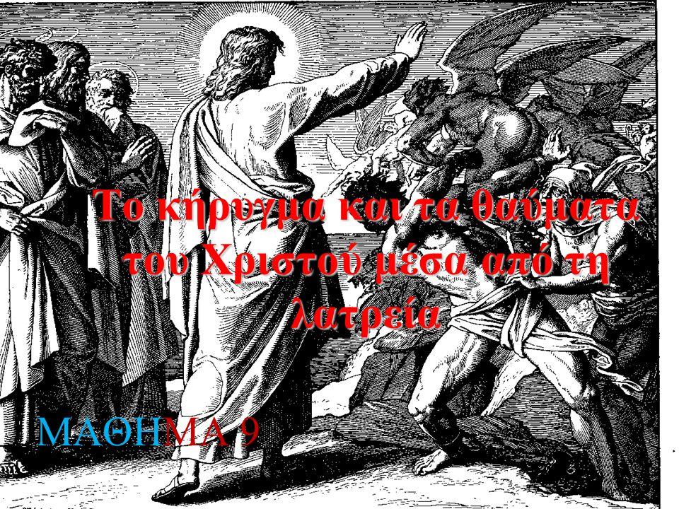 Το κήρυγμα και τα θαύματα του Χριστού μέσα από τη λατρεία