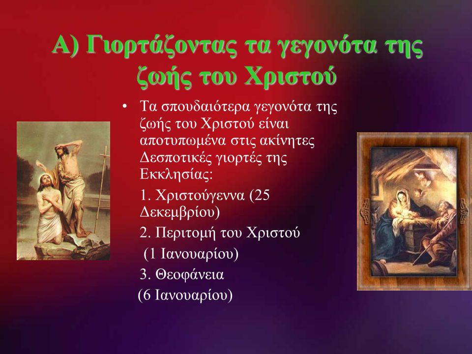 Α) Γιορτάζοντας τα γεγονότα της ζωής του Χριστού
