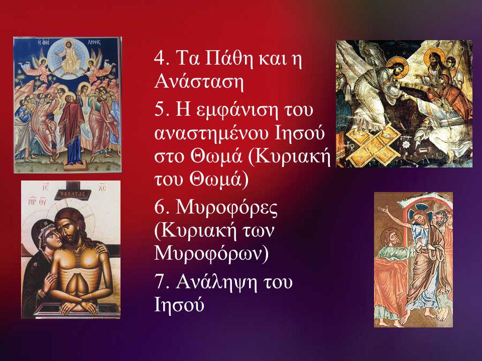 4. Τα Πάθη και η Ανάσταση 5. Η εμφάνιση του αναστημένου Ιησού στο Θωμά (Κυριακή του Θωμά) 6. Μυροφόρες (Κυριακή των Μυροφόρων)