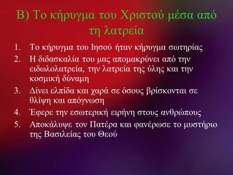 Β) Το κήρυγμα του Χριστού μέσα από τη λατρεία