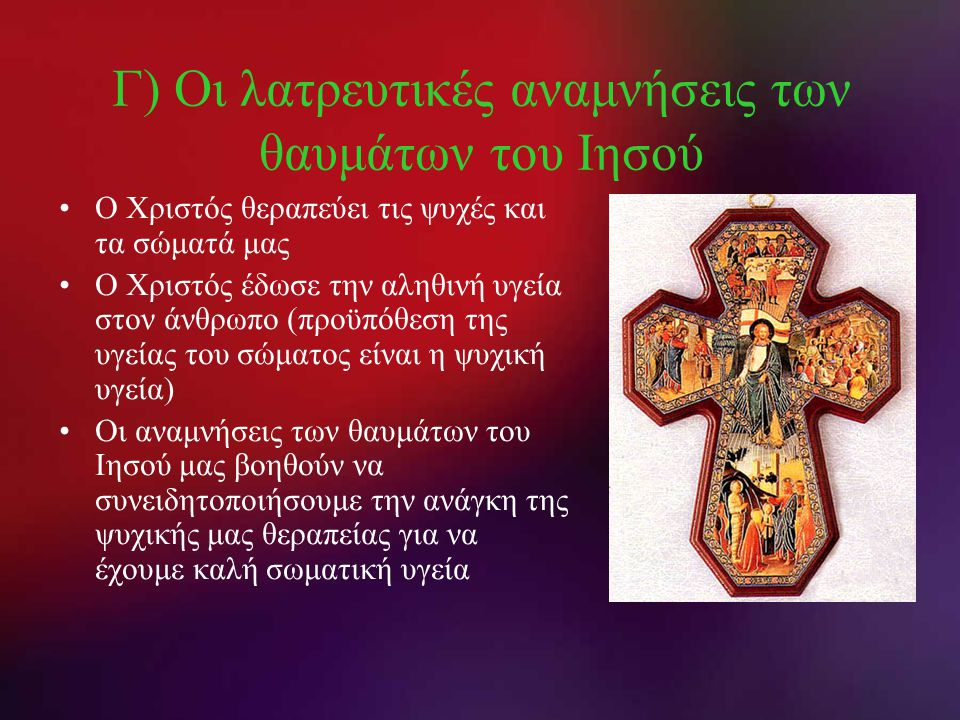 Γ) Οι λατρευτικές αναμνήσεις των θαυμάτων του Ιησού