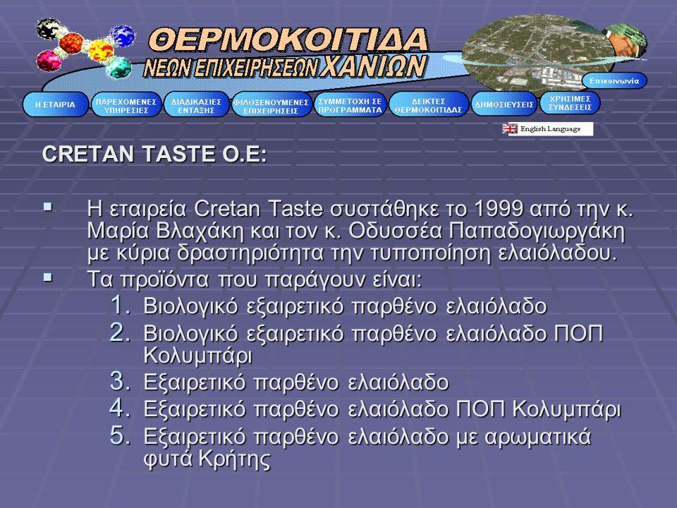 CRETAN TASTE Ο.Ε: