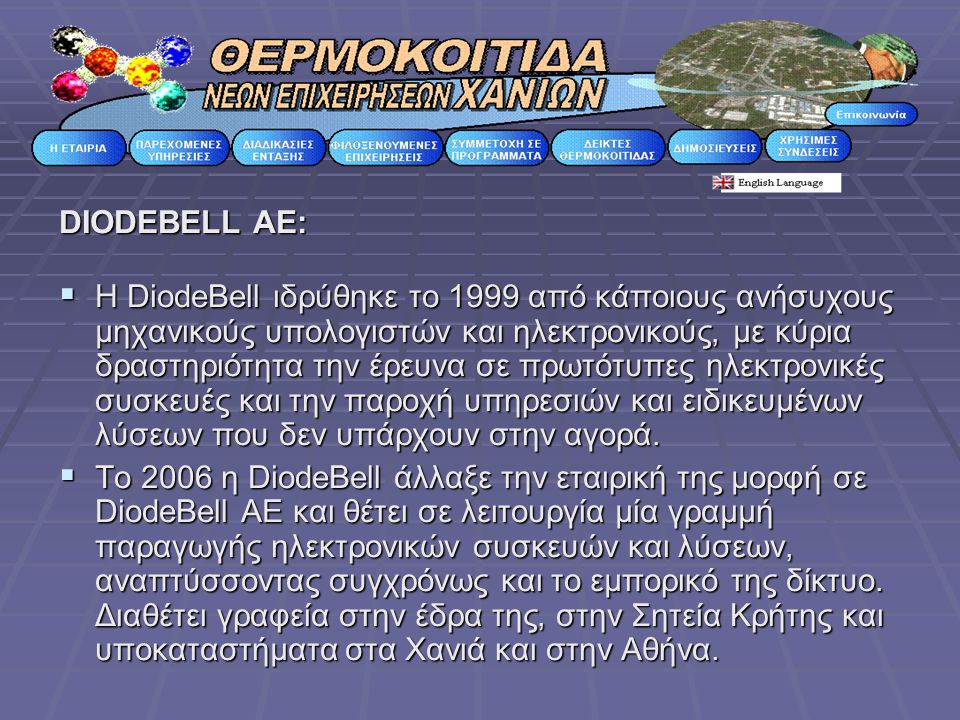 DIODEBELL AE: