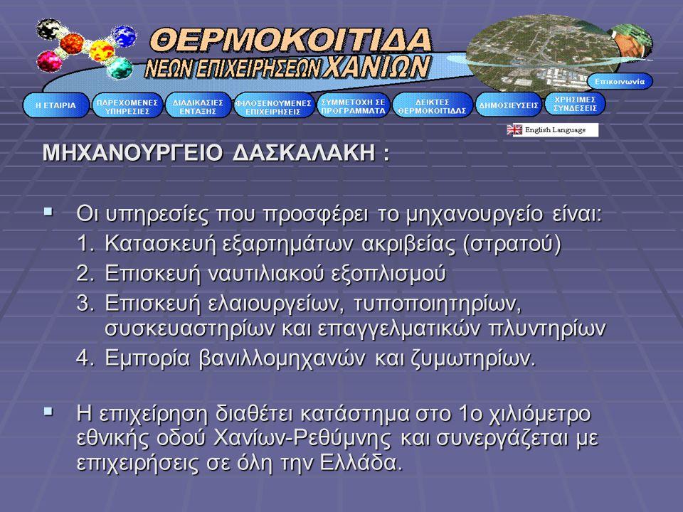 ΜΗΧΑΝΟΥΡΓΕΙΟ ΔΑΣΚΑΛΑΚΗ :
