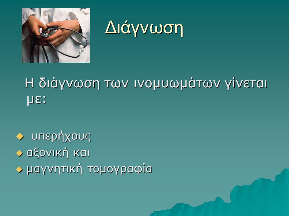 Διάγνωση Η διάγνωση των ινομυωμάτων γίνεται με: υπερήχους αξονική και