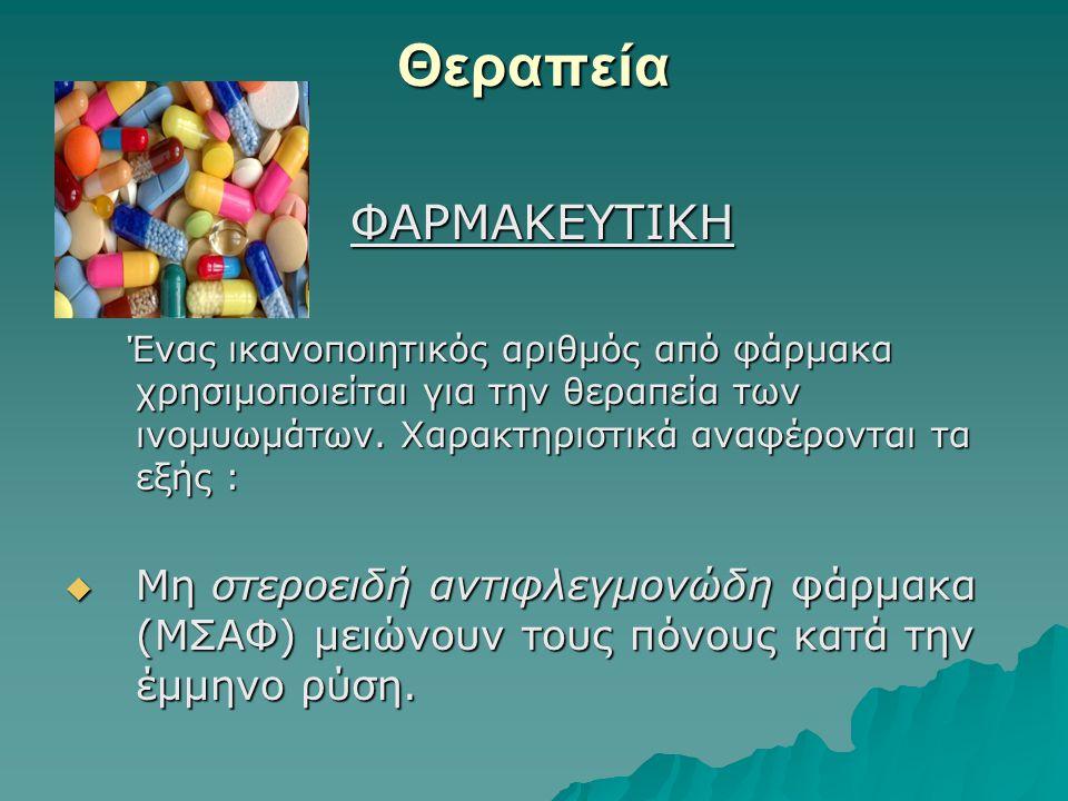 Θεραπεία ΦΑΡΜΑΚΕΥΤΙΚΗ