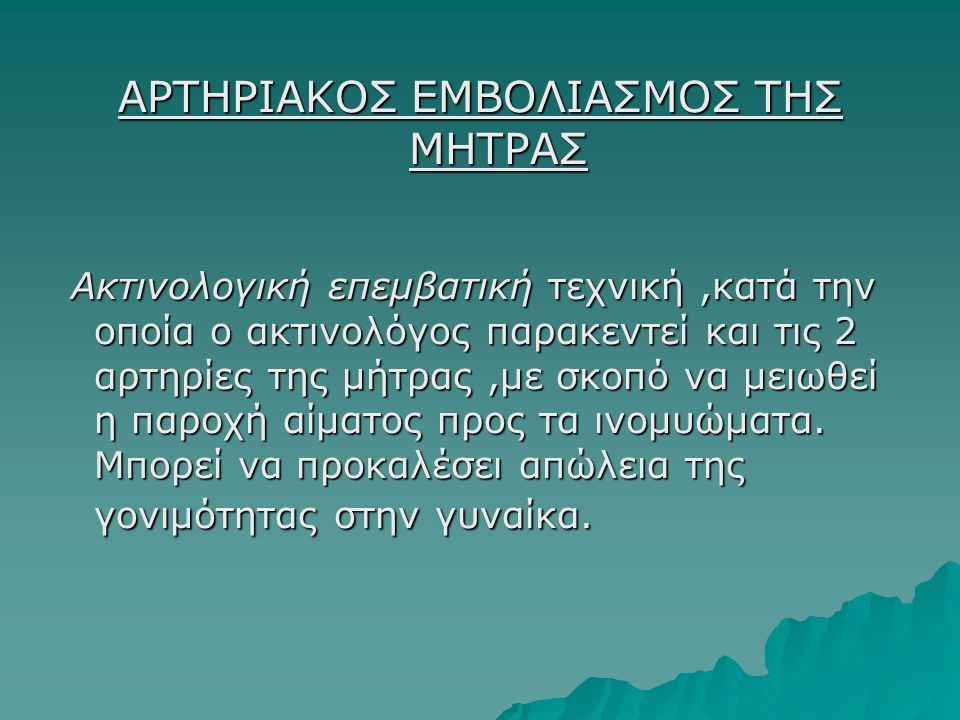ΑΡΤΗΡΙΑΚΟΣ ΕΜΒΟΛΙΑΣΜΟΣ ΤΗΣ ΜΗΤΡΑΣ