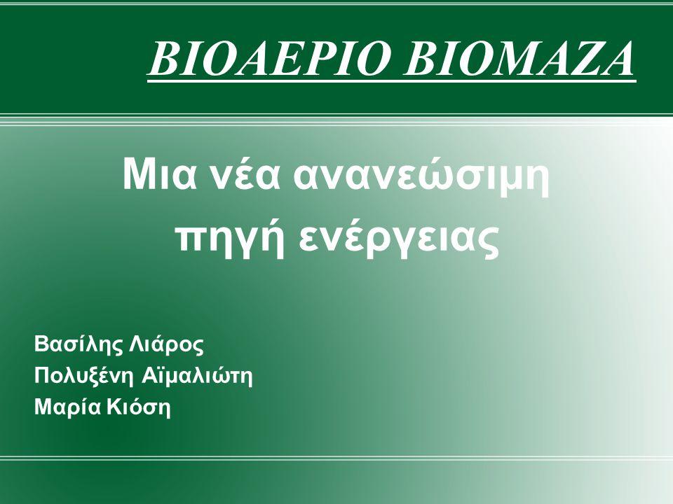 ΒΙΟΑΕΡΙΟ ΒΙΟΜΑΖΑ Μια νέα ανανεώσιμη πηγή ενέργειας Βασίλης Λιάρος