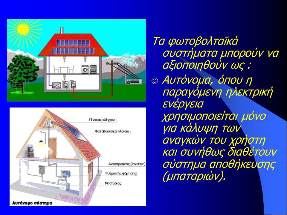 Τα φωτοβολταϊκά συστήματα μπορούν να αξιοποιηθούν ως :