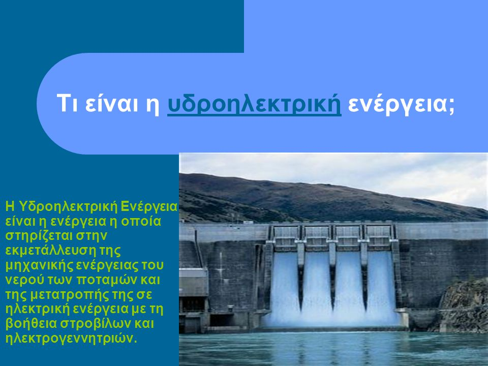 Τι είναι η υδροηλεκτρική ενέργεια;