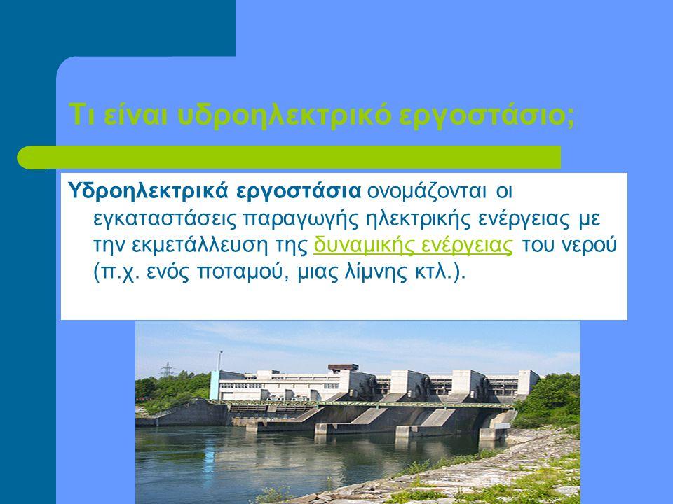 Τι είναι υδροηλεκτρικό εργοστάσιο;