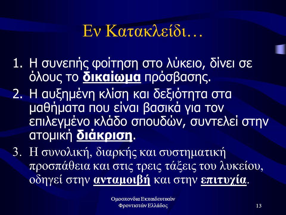 Ομοσπονδια Εκπαιδευτικών Φροντιστών Ελλάδος