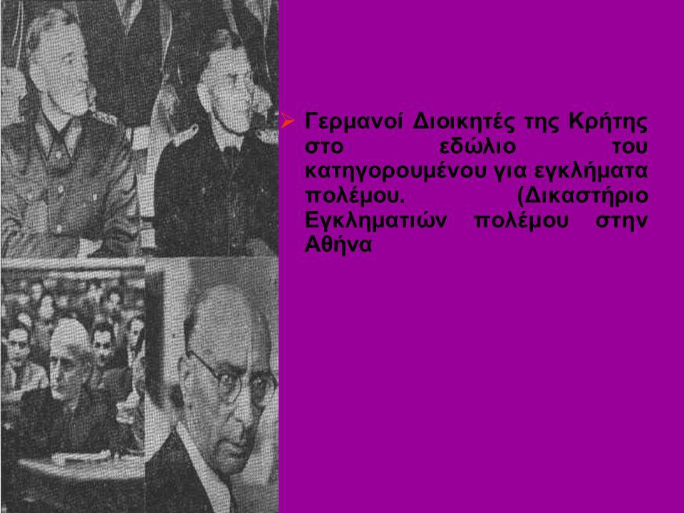 Γερμανοί Διοικητές της Κρήτης στο εδώλιο του κατηγορουμένου για εγκλήματα πολέμου.