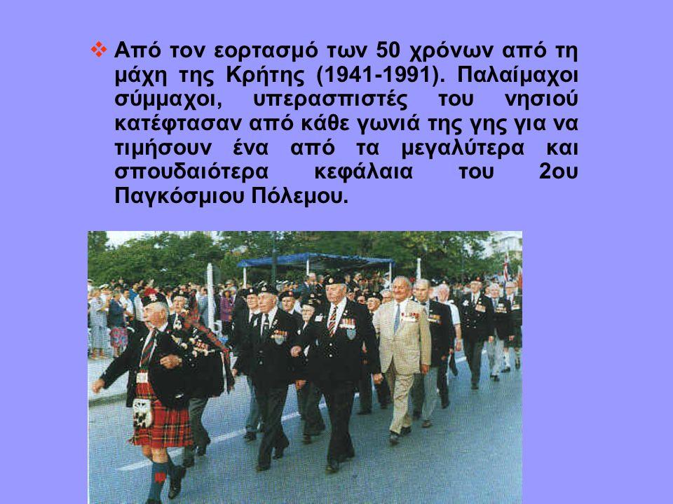 Από τον εορτασμό των 50 χρόνων από τη μάχη της Κρήτης (1941-1991)