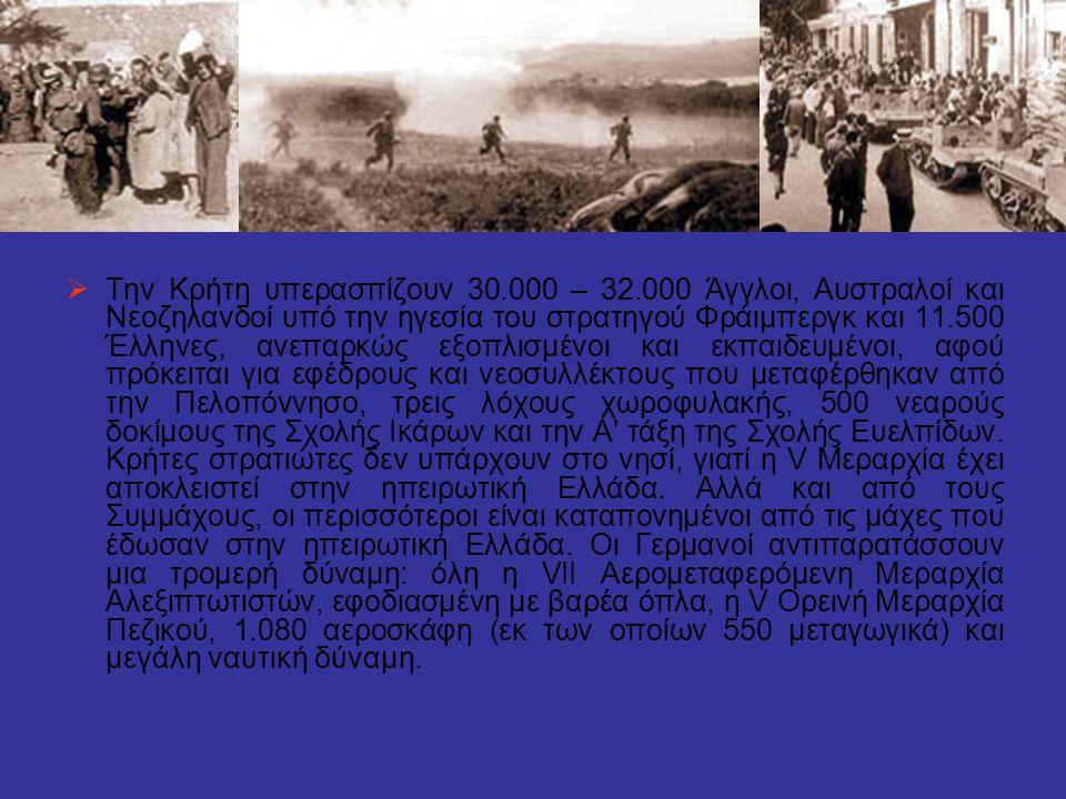 Την Κρήτη υπερασπίζουν 30. 000 – 32