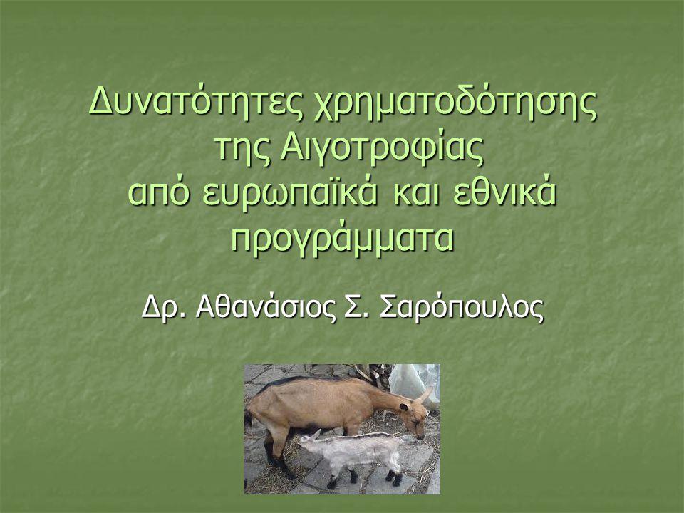 Δρ. Αθανάσιος Σ. Σαρόπουλος