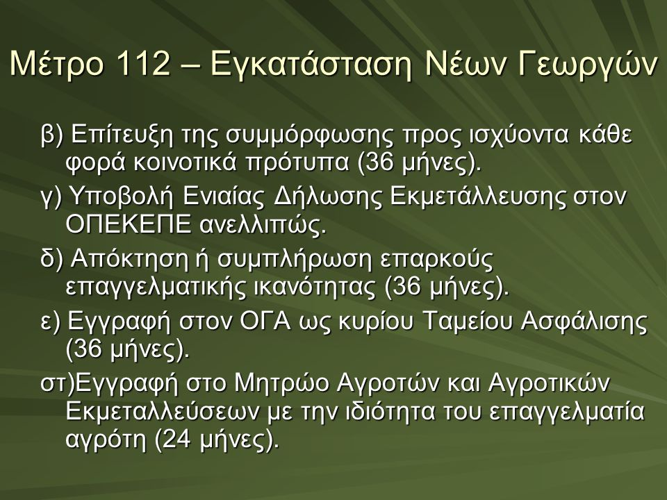 Μέτρο 112 – Εγκατάσταση Νέων Γεωργών